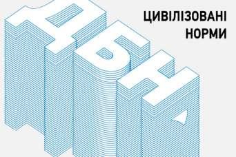 В Украине вступили в силу новые строительные нормы (ДБН): полный обзор. Часть 2