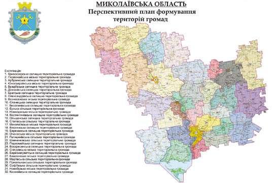 Минрегион проконсультировал все области по перспективным планам
