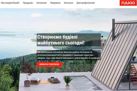 Ruukki сообщает о запуске обновленной версии сайта
