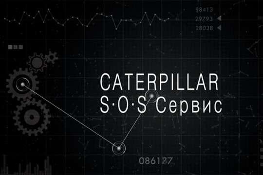 Что такое S•O•S сервис от Caterpillar. Видео