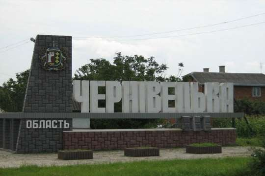 Буковина даст молодежи 1,7 млн. грн. на жилье