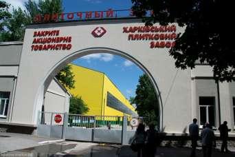 Харьковский плиточный завод стал крупнейшим производителем Восточной Европы