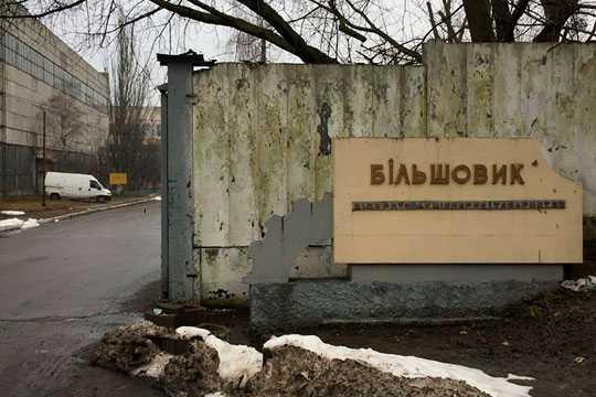 Киевский завод «Большевик» может «лечь» под одесситов