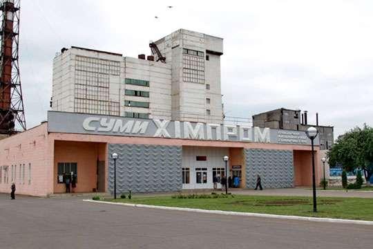 Крупнейшее предприятие Украины «Сумыхимпром» будет продано за бесценок