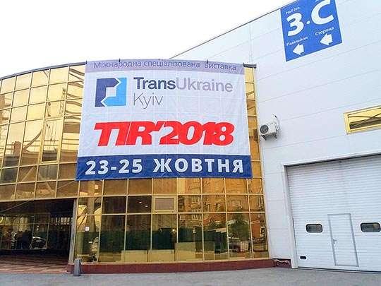 В Киеве открылась выставка «TransUkraine-2018»