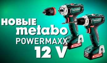Аккумуляторные инструменты Metabo 12 Вольт. Обзор-3