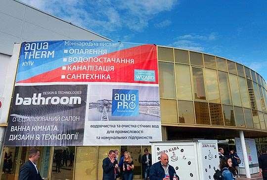 В Киеве открылась выставка «АкваТерм-2019»
