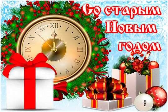 Почему мы сегодня празднуем Старый Новый Год