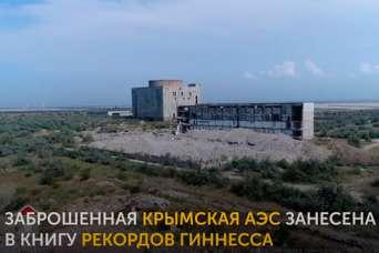 Заброшенная Крымская АЭС считается самой дорогой в мире.  Видео