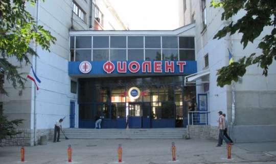 Украинский Завод «Фиолент» «сбежал» в российскую доменную зону