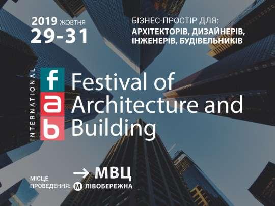 «Фестиваль архитектуры и строительства» и выставка AGRO InterBuildExpo