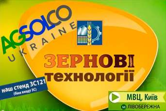 Agsolco представит спецтехнику на агровыставке в Киеве
