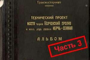 Каким должен был быть второй Керченский мост: проект 1949 года. Часть 3